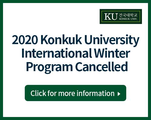 2020 Konkuk University International winter Program Cancelled