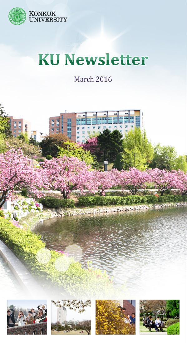 Konkuk University Newsletter (march 2016)