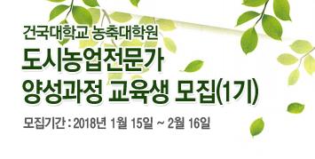 건국대학교 농축대학원 도시농업전문가 양성과정 교육생 모집(1기) 모집기간 : 2018년 1월 15일 ~ 2월 16일