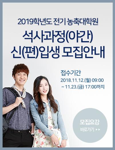 2019학년도 전기 신(편)입생 모집