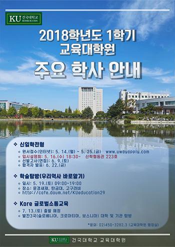 2018학년도 1학기 교육대학원 주요 학사 안내