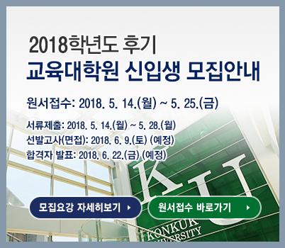 2018학년도 후기 교육대학원 신입생 모집안내
