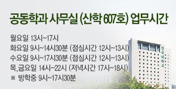 공동학과 사무실(산학 808호) 근무시간
