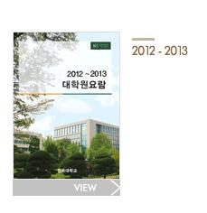 2012~2013