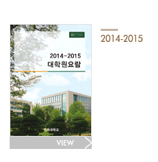 2014~2015 대학원요람