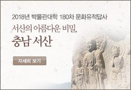 2018 박물관대학 180차 문화유적답사 서산의 아름다운 비밀, 충남 서산 자세히 보기