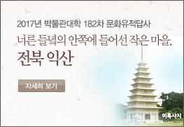 2017건국대학교박물관 제181차 문화유적답사 안내 (전북 익산)