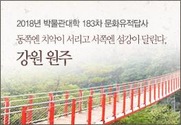 박물관대학 183차 문화유적답사(강원 원주)