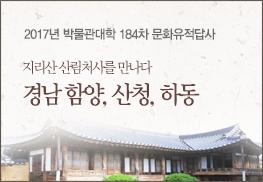 건국대학교박물관 제184차 문화유적답사 안내 (경남 함양 산청 하동)