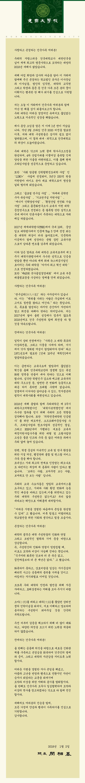 총장 신년사