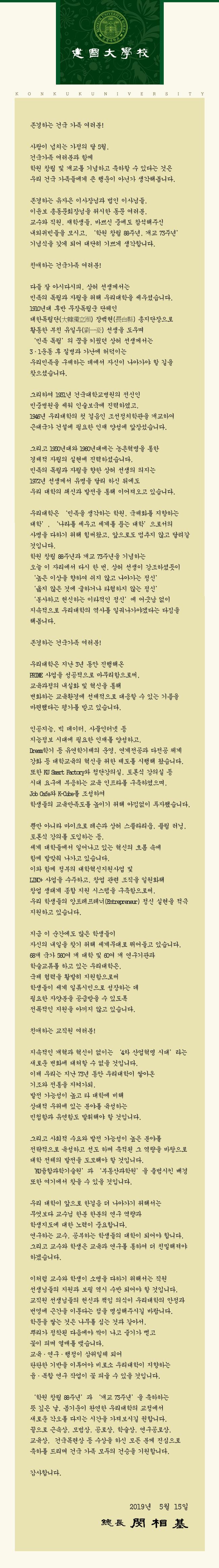 학원창립 88주년·개교 73주년 민상기 총장 기념식사