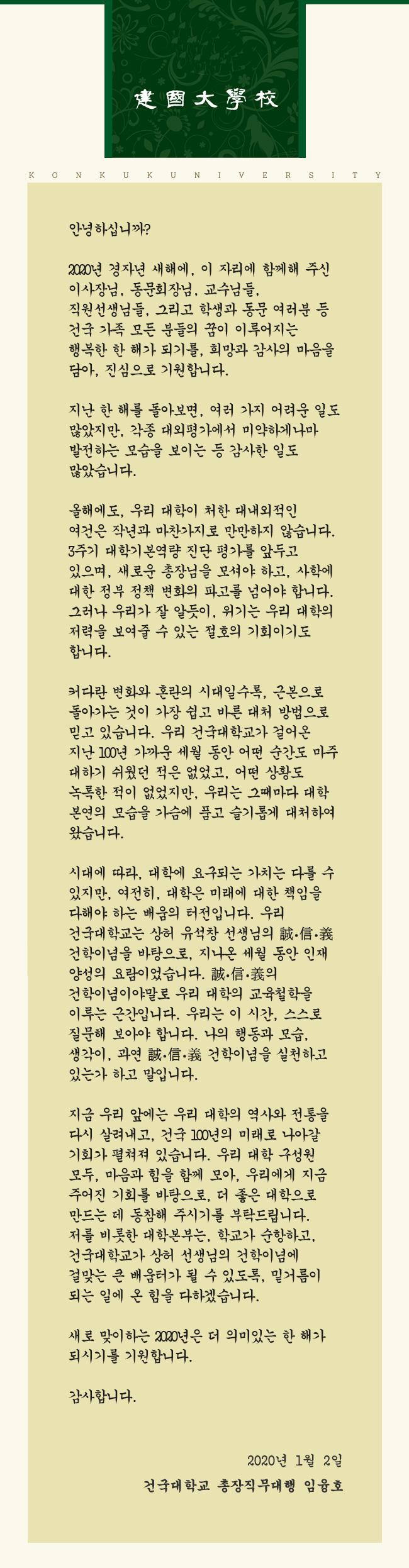 총장직무대행 신년사