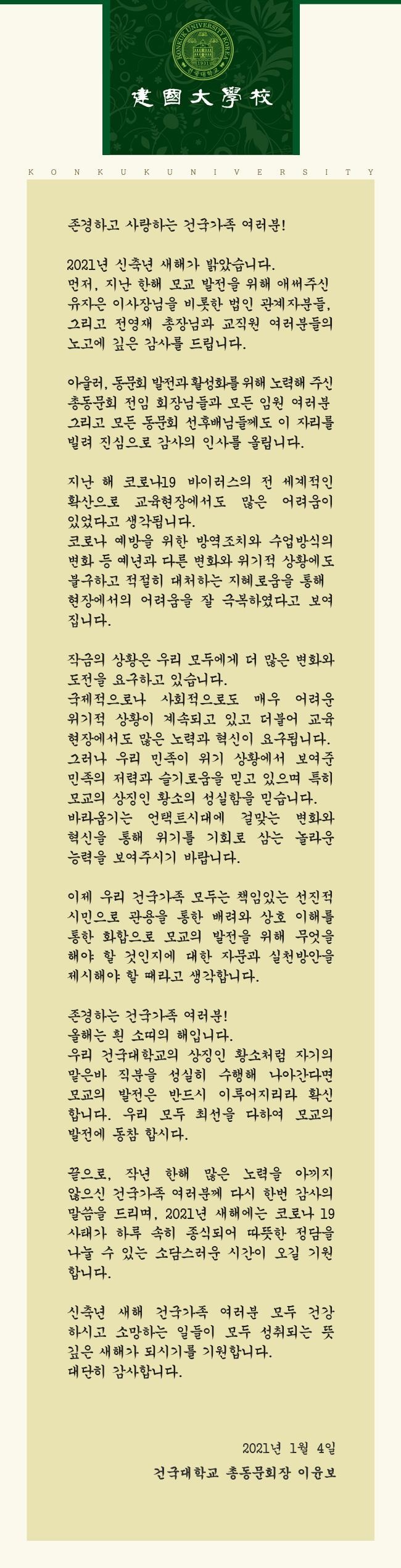 동문회장 신년사