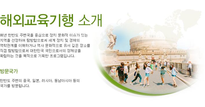 해외교육기행소개 한반도 주면의 중국, 일본, 러시아, 동남아시아 등의 국가를 방문합니다.