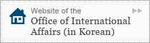 Website of the Office of International Affairs(in Korean)