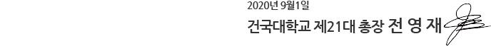 2020년 9월 1일 건국대학교 제21대 총장 전영재